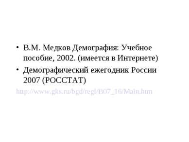 В.М. Медков Демография: Учебное пособие, 2002. (имеется в Интернете) Демограф...