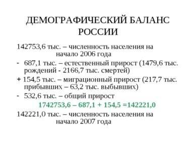 ДЕМОГРАФИЧЕСКИЙ БАЛАНС РОССИИ 142753,6 тыс. – численность населения на начало...