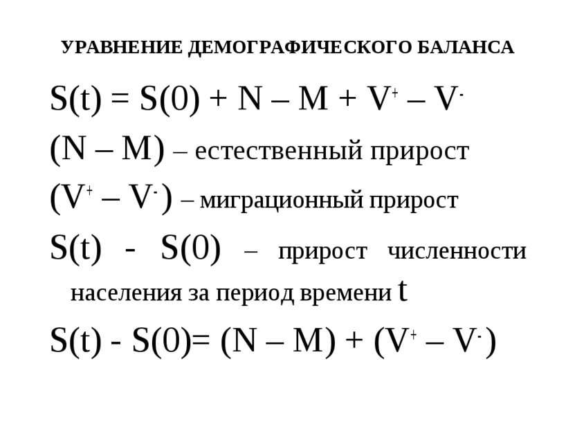 УРАВНЕНИЕ ДЕМОГРАФИЧЕСКОГО БАЛАНСА S(t) = S(0) + N – M + V+ – V- (N – M) – ес...