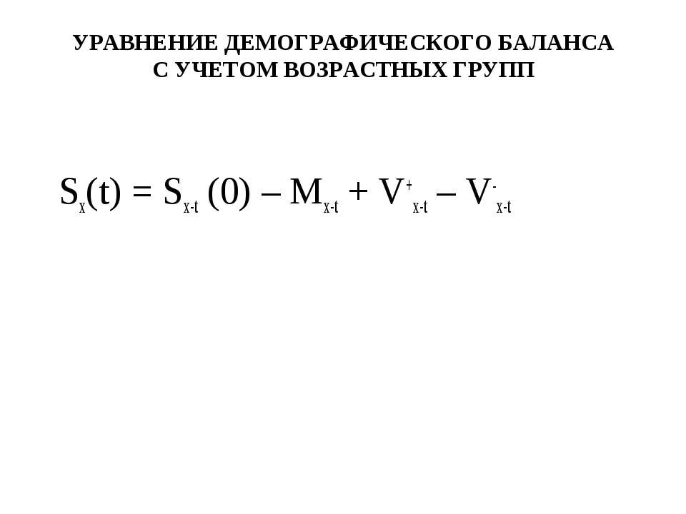 УРАВНЕНИЕ ДЕМОГРАФИЧЕСКОГО БАЛАНСА С УЧЕТОМ ВОЗРАСТНЫХ ГРУПП Sх(t) = Sх-t (0)...