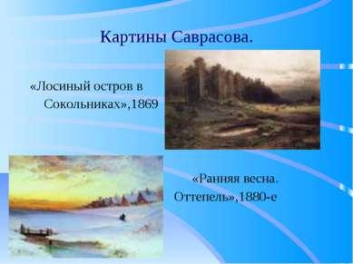 Картины Саврасова. «Лосиный остров в Сокольниках»,1869   «Ранняя весна. Отт...