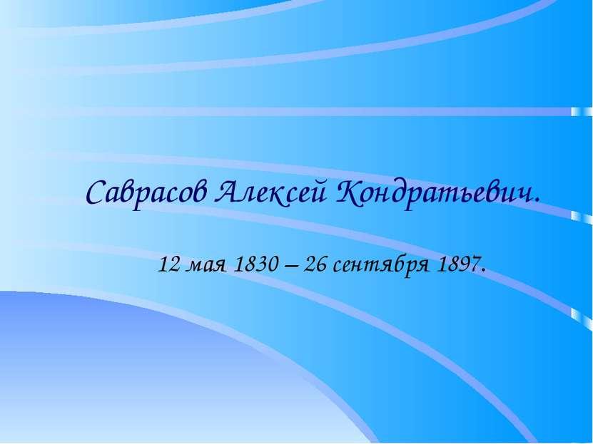 Саврасов Алексей Кондратьевич. 12 мая 1830 – 26 сентября 1897.