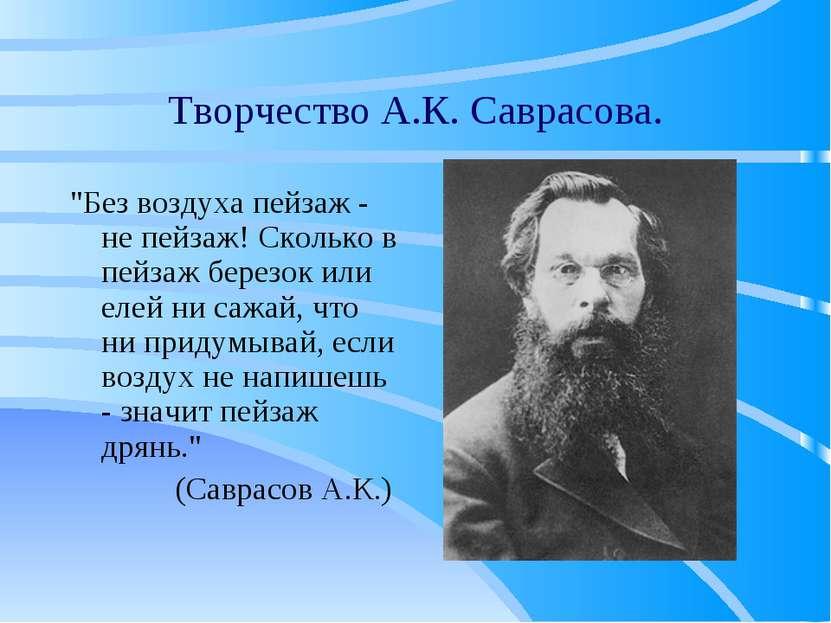 """Творчество А.К. Саврасова. """"Без воздуха пейзаж - не пейзаж! Сколько в пейзаж ..."""