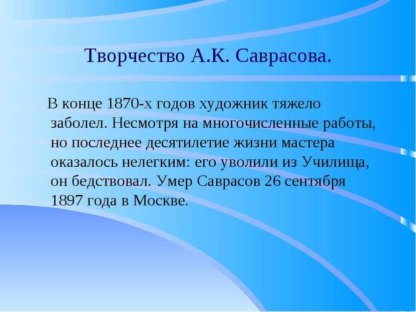 Творчество А.К. Саврасова. В конце 1870-х годов художник тяжело заболел. Несм...