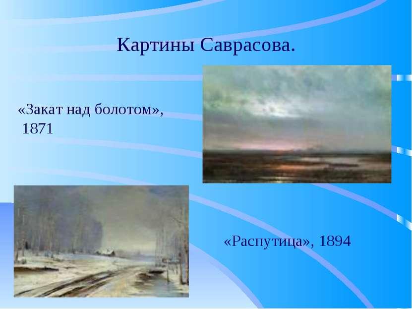 Картины Саврасова. «Закат над болотом», 1871 «Распутица», 1894