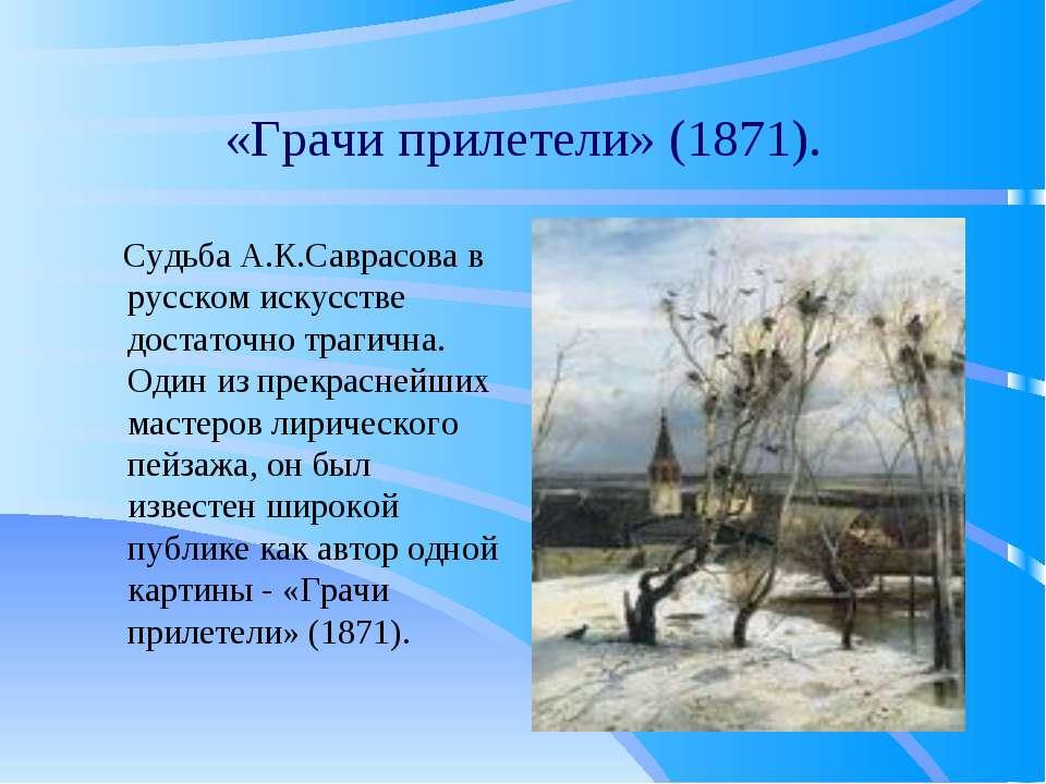 «Грачи прилетели» (1871). Судьба А.К.Саврасова в русском искусстве достаточно...