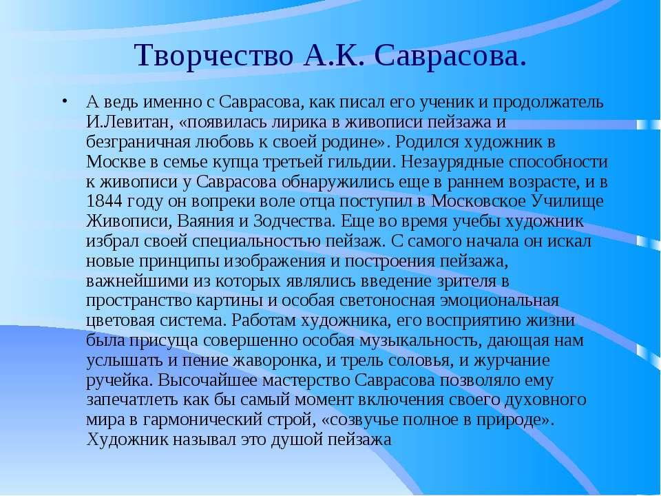 Творчество А.К. Саврасова. А ведь именно с Саврасова, как писал его ученик и ...