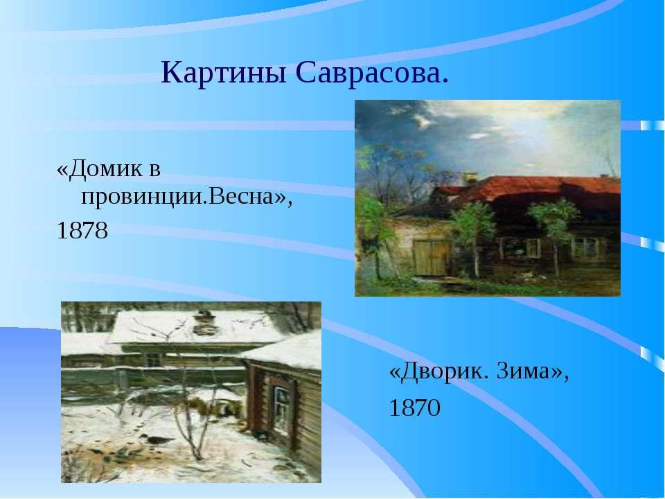 Картины Саврасова. «Домик в провинции.Весна», 1878 «Дворик. Зима», 1870