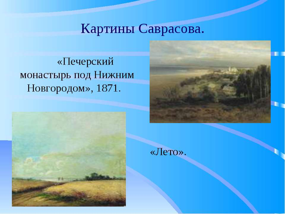 Картины Саврасова. «Печерский монастырь под Нижним Новгородом», 1871. «Лето».
