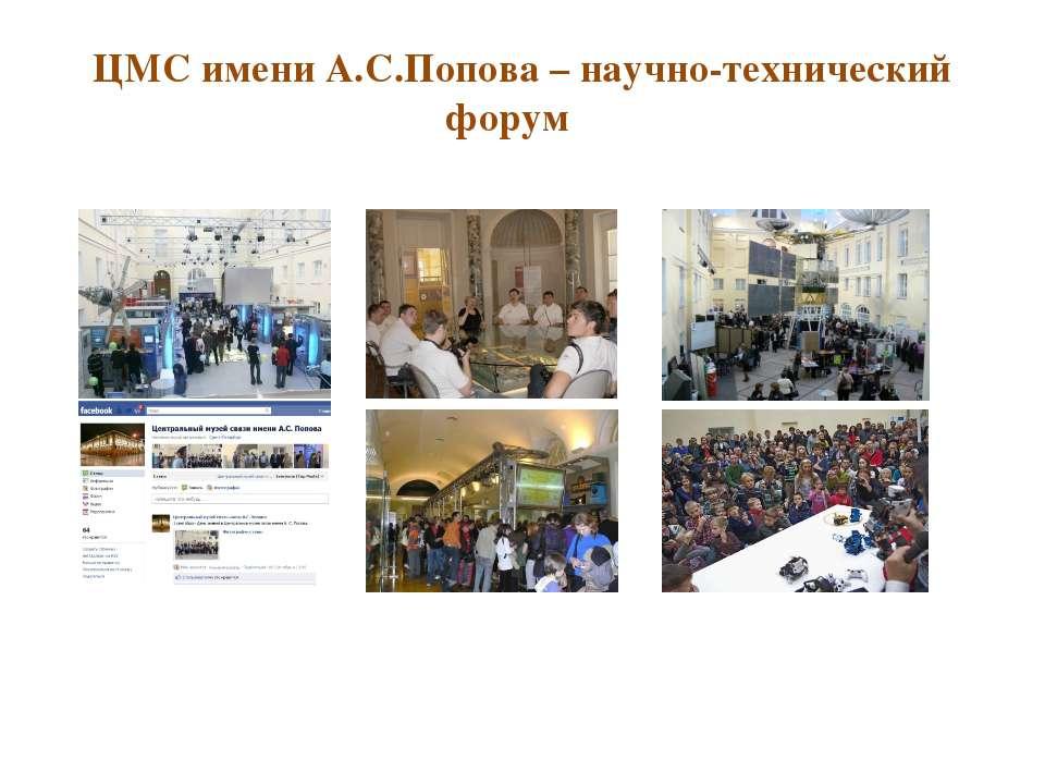 ЦМС имени А.С.Попова – научно-технический форум