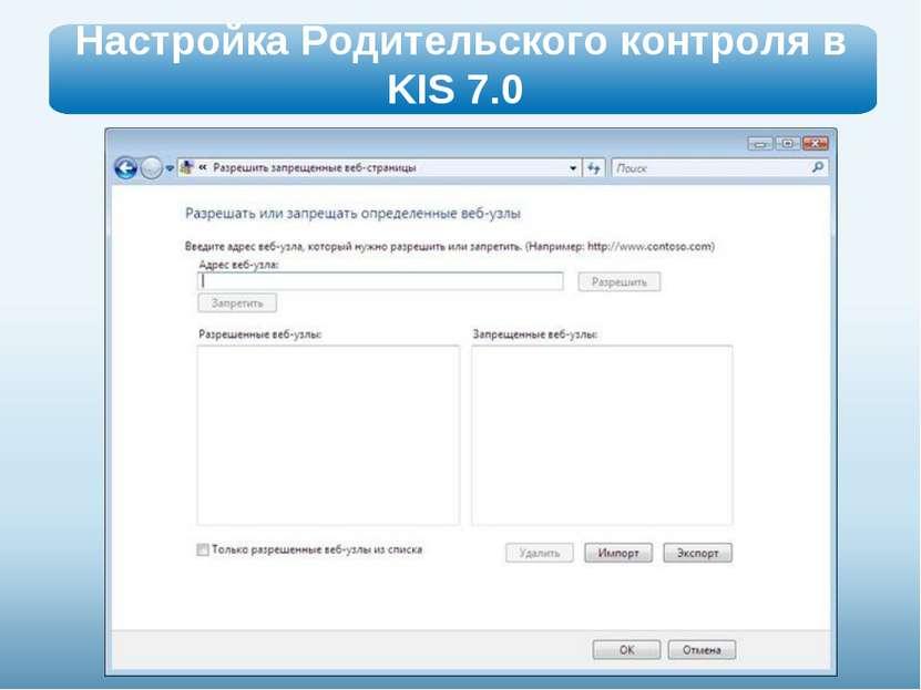 Настройка Родительского контроля в KIS 7.0
