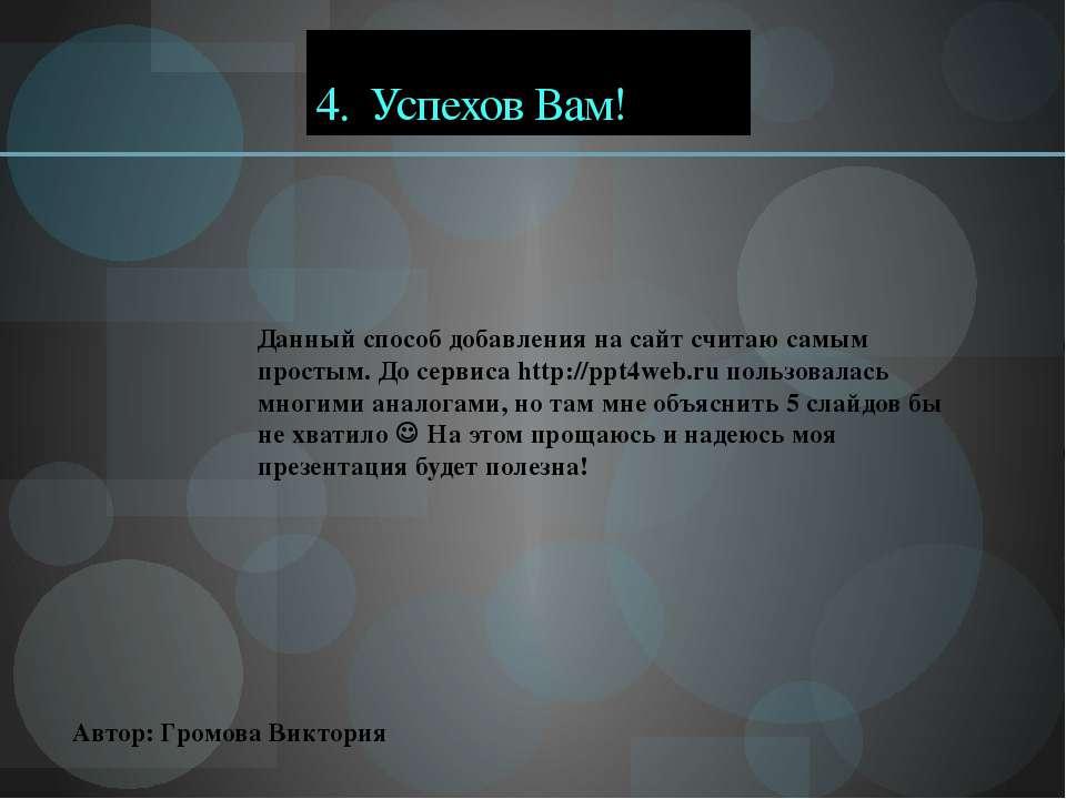 4. Успехов Вам! Данный способ добавления на сайт считаю самым простым. До сер...
