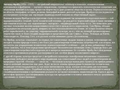 Зигмунд Фрейд (1856—1939) — австрийский невропатолог, психиатр и психолог, ос...