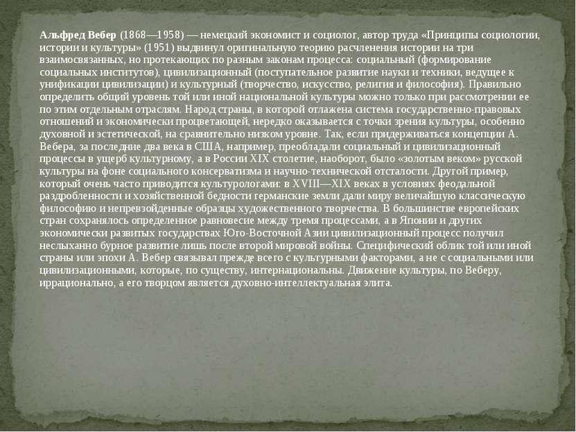 Альфред Вебер (1868—1958) — немецкий экономист и социолог, автор труда «Принц...