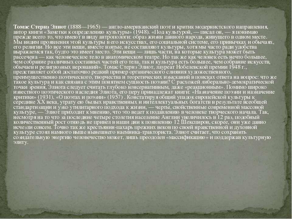 Томас Стернз Элиот (1888—1965) — англо-американский поэт и критик модернистск...