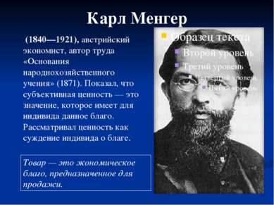 Глава 2. Экономика домохозяйства 11. Бюджет домохозяйства Карл Менгер (1840—1...