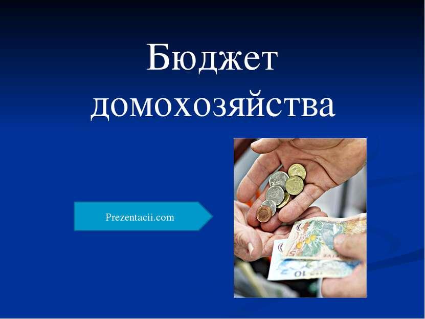 Бюджет домохозяйства Prezentacii.com