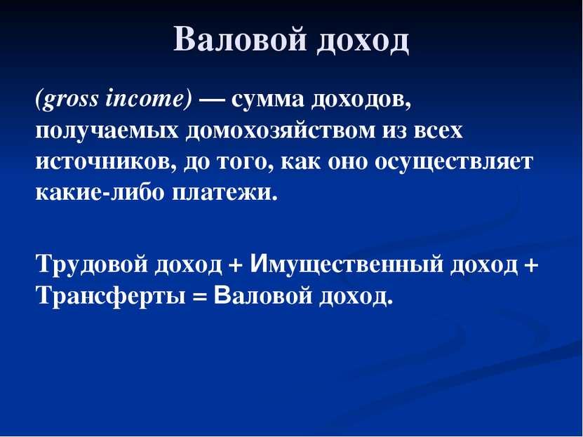 Глава 2. Экономика домохозяйства 11. Бюджет домохозяйства Валовой доход (gros...