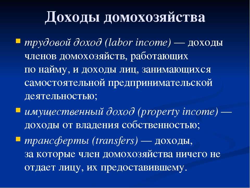Глава 2. Экономика домохозяйства 11. Бюджет домохозяйства Доходы домохозяйств...