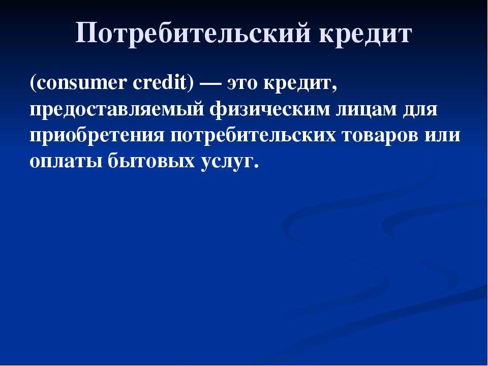 Глава 2. Экономика домохозяйства 11. Бюджет домохозяйства Потребительский кре...
