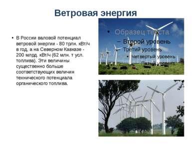 Ветровая энергия В России валовой потенциал ветровой энергии - 80 трлн. кВт/ч...