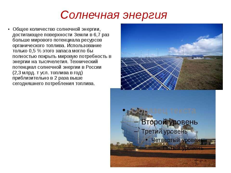 Солнечная энергия Общее количество солнечной энергии, достигающее поверхности...