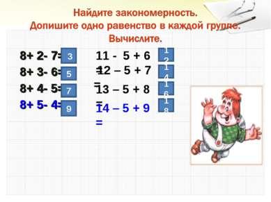 8+ 2- 7= 8+ 3- 6= 8+ 4- 5= 8+ 5- 4= 3 5 7 9 12 14 16 18 11 - 5 + 6 = 12 – 5 +...