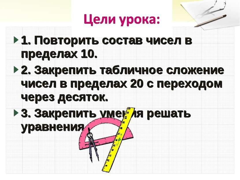 1. Повторить состав чисел в пределах 10. 2. Закрепить табличное сложение чисе...