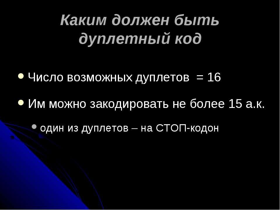 Каким должен быть дуплетный код Число возможных дуплетов = 16 Им можно закоди...