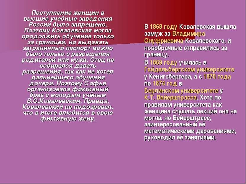 Поступление женщин в высшие учебные заведения России было запрещено. Поэтому ...