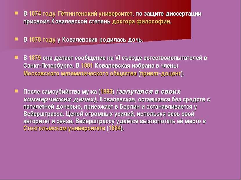 В 1874 году Гёттингенский университет, по защите диссертации присвоил Ковалев...