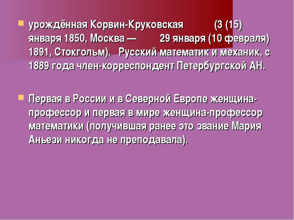 урождённая Корвин-Круковская (3(15) января 1850, Москва— 29января (10 февр...