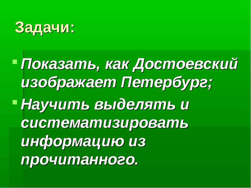 Задачи: Показать, как Достоевский изображает Петербург; Научить выделять и си...
