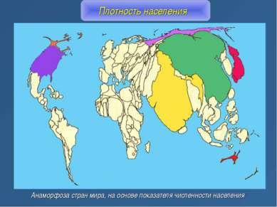 Анаморфоза стран мира, на основе показателя численности населения Плотность н...