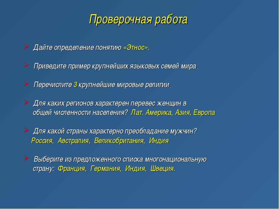 Проверочная работа Дайте определение понятию «Этнос». Приведите пример крупне...