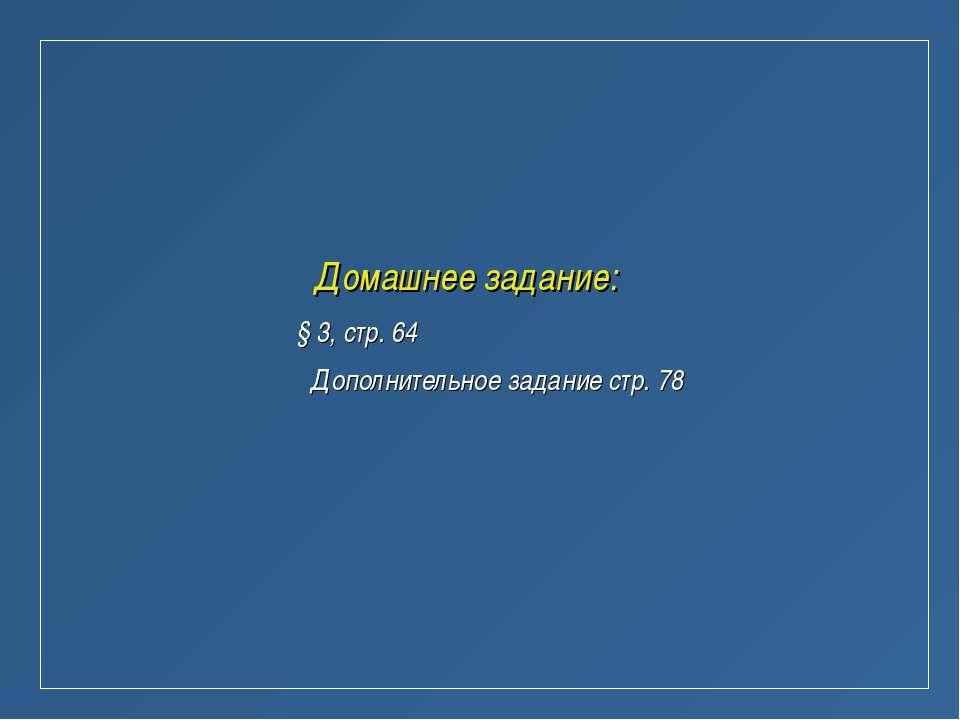 Домашнее задание: § 3, стр. 64 Дополнительное задание стр. 78