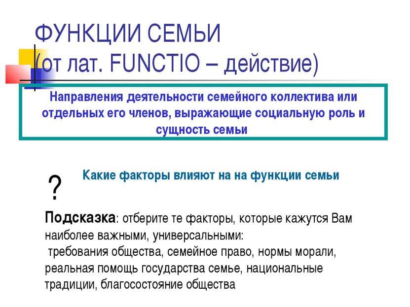 ФУНКЦИИ СЕМЬИ (от лат. FUNCTIO – действие) Направления деятельности семейного...