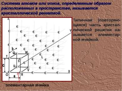 Система атомов или ионов, определенным образом расположенных в пространстве, ...