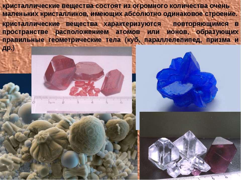 кристаллические вещества состоят из огромного количества очень маленьких крис...