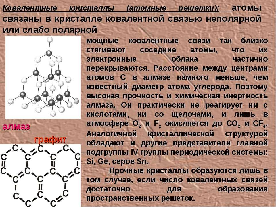Ковалентные кристаллы (атомные решетки): атомы связаны в кристалле ковалентно...