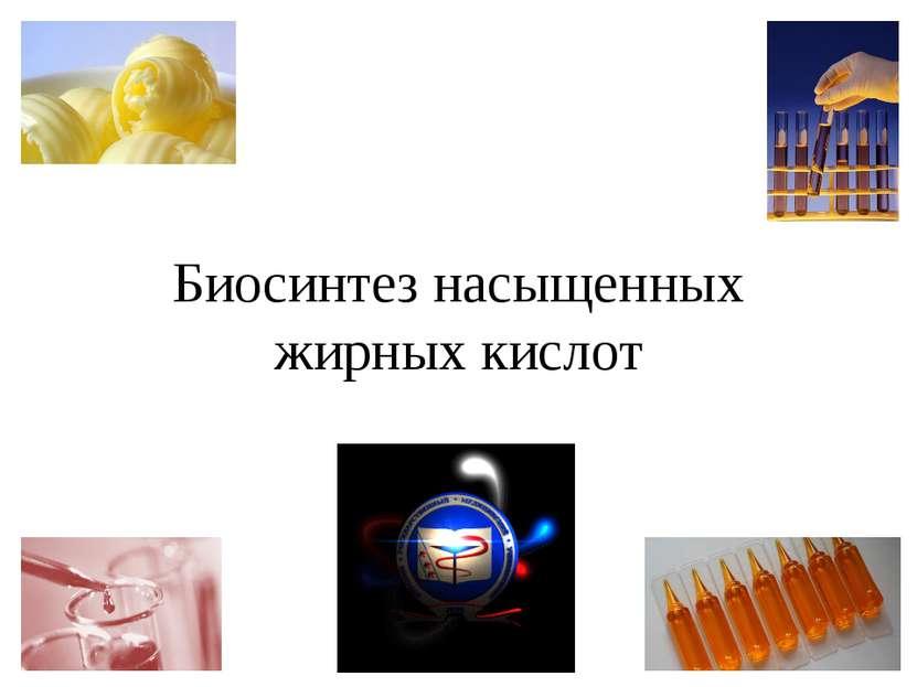 Биосинтез насыщенных жирных кислот