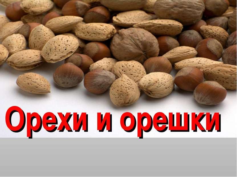 Орехи и орешки