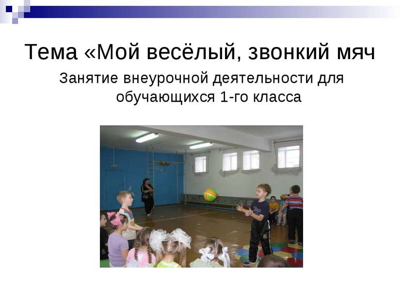 Тема «Мой весёлый, звонкий мяч Занятие внеурочной деятельности для обучающихс...