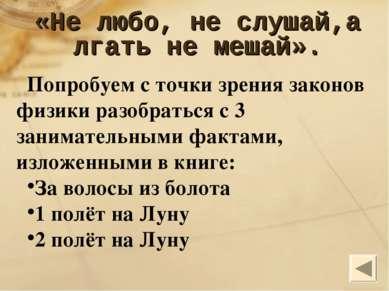 «Не любо, не слушай,а лгать не мешай». Попробуем с точки зрения законов физик...