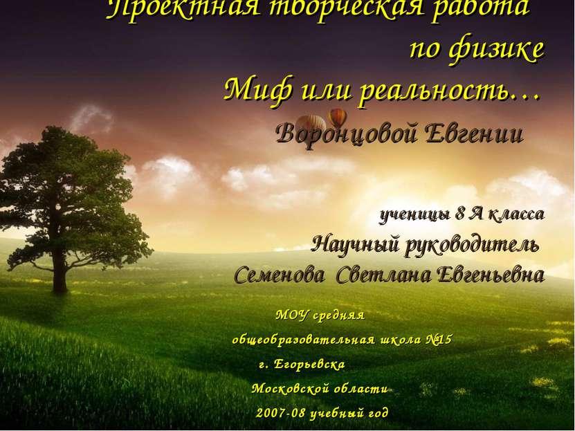 Проектная творческая работа по физике Миф или реальность… Воронцовой Евгении ...