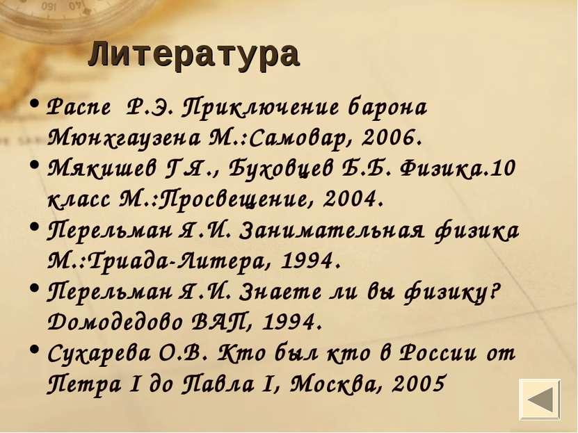 Литература Распе Р.Э. Приключение барона Мюнхгаузена М.:Самовар, 2006. Мякише...