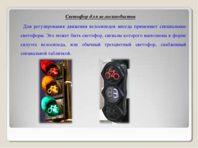 Светофор для велосипедистов Для регулирования движения велосипедов иногда при...