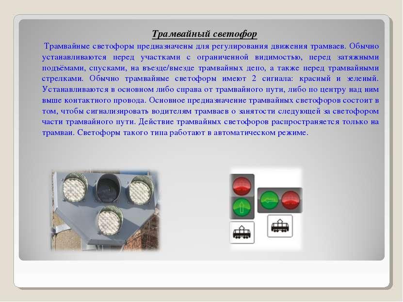 Трамвайный светофор Трамвайные светофоры предназначены для регулирования движ...