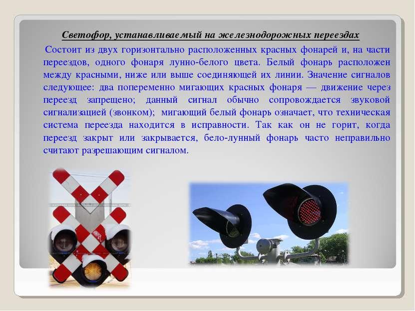 Светофор, устанавливаемый на железнодорожных переездах Состоит из двух горизо...