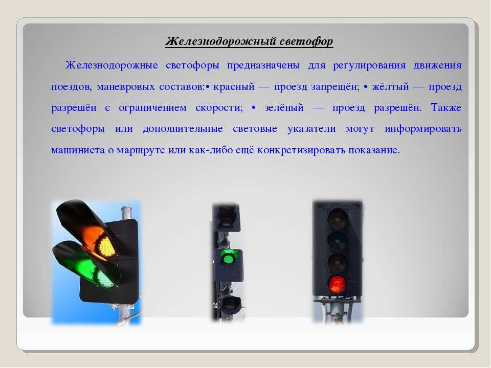 Железнодорожный светофор Железнодорожные светофоры предназначены для регулиро...